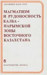 Магматизм и рудоносность Калба-Нарымской зоны Восточного Казахстана