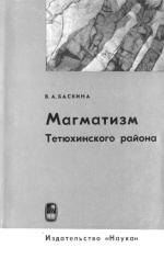 Магматизм Тетюхинского района (Южное Приморье) и закономерности развития некоторых вулкано-плутонических формаций