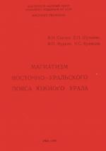 Магматизм Восточно-Уральского пояса Южного Урала