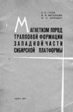 Магнетизм пород трапповой формации западной части Сибирской платформы