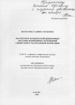 Магнетизм позднеплейстоценовых лессово-почвенных отложений Сибирской субаэральной формации