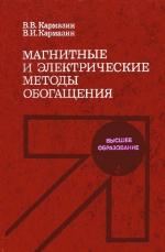Магнитные и электрические методы обогащения. Учебник