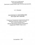 Магнитные и электрические методы обогащения