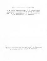 Магнитные свойства гранитоидов Северо-Востока СССР. Выпуск 9. Магнитные свойства изверженных пород