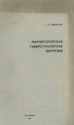 Магнитогорская габбро-гранитная интрузия