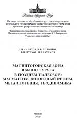 Магнитогорская зона Южного Урала в позднем палеозое: магматизм, флюидный режим, металлогения, геодинамика