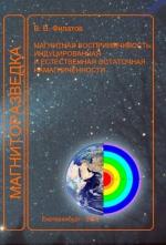 Магниторазведка: магнитная восприимчивость, индуцированная и естественная остаточная намагниченности