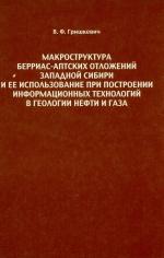 Макроструктура берриас-аптских отложений Западной Сибири и ее использование при построении информационных технологий в геологии нефти и газа