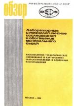 Малообъёмное технологическое опробование и картирование тантало-ниобиевых и оловянных месторождений
