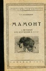 Мамонт. К истории его изучения в СССР