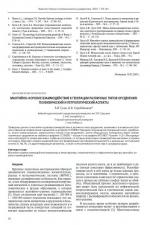 Мантийно-коровое взаимодействие в генерации различных типов оруденения: геофизический и петрологический аспекты