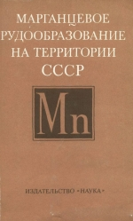 Марганцевое рудообразование на территории СССР