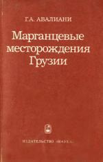 Марганцевые месторождения Грузии