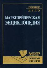 Маркшейдерская энциклопедия.