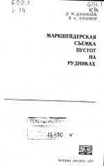 Маркшейдерская съемка пустот на рудниках