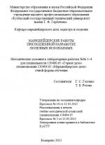 Маркшейдерские работы при подземной разработке полезных ископаемых