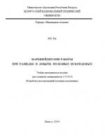 Маркшейдерские работы при разведке и добыче полезных ископаемых