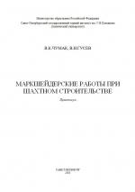 Маркшейдерские работы при шахтном строительстве. Практикум