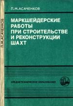 Маркшейдерские работы при строительстве и реконструкции шахт