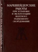 Маркшейдерские работы при установке и эксплуатации шахтного подъемного оборудования
