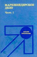 Маркшейдерское дело. Учебник для вузов. Часть 1