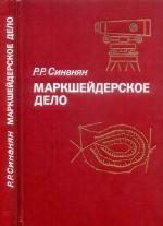 Маркшейдерское дело. Учебник для вузов