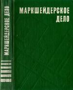 Маркшейдерское дело