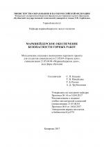 Маркшейдерское обеспечение безопасности горных работ