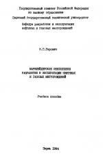 Маркшейдерское обеспечение разработки нефтяных и газовьо месторождений