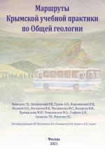 Маршруты Крымской учебной практики по общей геологии