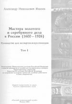 Мастера золотого и серебряного дела России (1600-1926). Том 1