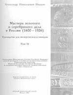 Мастера золотого и серебряного дела России (1600-1926). Том 2