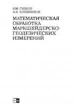 Математическая обработка маркшейдерско-геодезических измерений. Учебник для вузов
