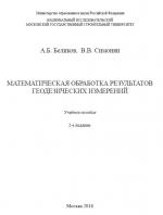Математическая обработка результатов геодезических измерений