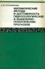 Математические методы и достоверность гидрогеологических и инженерно-геологических прогнозов