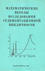 Математические методы исследования седиментационной цикличности. Методические рекомендации