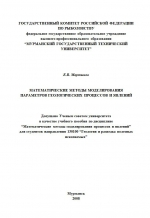 Математические методы моделирования параметров геологических процессов и явлений: Учебное пособие