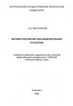 Математические методы моделирования в геологии. Учебное пособие