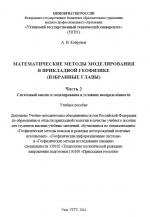 Математические методы моделирования в прикладной геофизике (избранные главы). Часть 2. Системный анализ и моделирование в условиях неопределённости