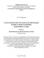 Математические методы моделирования в прикладной геофизике (избранные главы). Часть 1. Функционально-аналитические основы