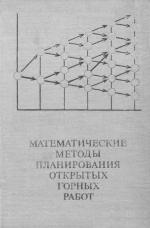 Математические методы планирования открытых горных работ