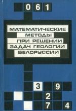 Математические методы при решении задач геологии Белоруссии