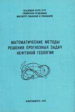 Математические методы решения прогнозных задач нефтяной геологии. Сборник научных трудов