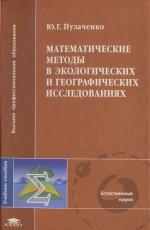 Математические методы в экологических и географических исследования. Учебное пособие