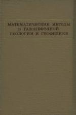 Математические методы в газонефтяной геологии и геофизике
