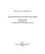 Математические методы в географии: пособие для студентов географического факультета