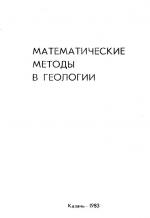 Математические методы в геологии. Методические указания по решению геологических задач методами теории вероятности