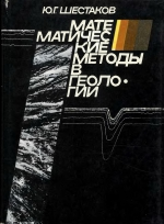 Математические методы в геологии: учебное пособие для студентов геологических специальностей