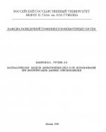 Математические модели анизотропных сред и их использование при интерпретации данных сейсморазведки
