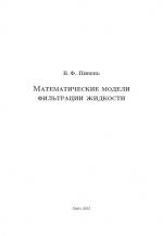 Математические модели фильтрации жидкости